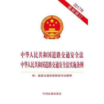 中华人民共和国道路交通安全法 中华人民共和国道路交通安全法实施条例 附道路交通损害赔偿司法解释(2017最新修订版)