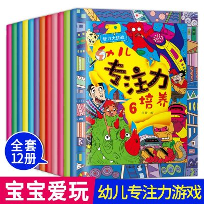 兒童專注力訓練游戲書 3-6-9歲全12冊 兒童邏輯思維注意力游戲圖書連線 迷宮書