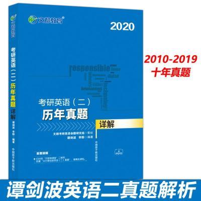 文都 考研英语二历年真题详解 谭剑波 2010-英语二真题解析 MBA MPA MPAcc MBA联考教材