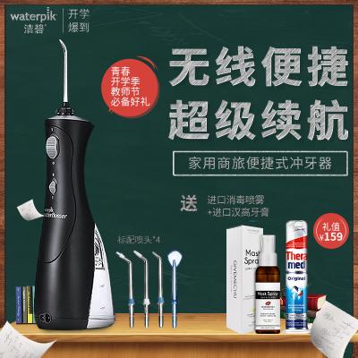 【清理牙結石 清潔牙菌斑】Waterpik美國潔碧沖牙器WP-462EC便攜式家用洗牙器電動水牙線洗牙機非電動牙刷