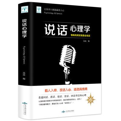 说话心理学情商高就是会说话 把话说得滴水不漏 对话演讲与口才训练销售技巧人际交往心理学提高语言表达能力艺术书籍畅销书排行