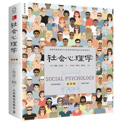 社會心理學 (美)戴維·邁爾斯(David G.Myers) 著;侯玉波 等 譯 著 社科 文軒網