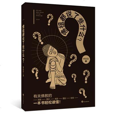 正版 都說了些什么 和尚能算命嗎?如何用佛教理論將一位正在向你推銷開過光據說能 的佛像 法器的 高僧 懟到