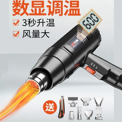 熱風槍小型工業大功率塑料焊搶數顯汽車貼膜熱縮膜加熱吹風機龍韻 兩檔調溫送三節套