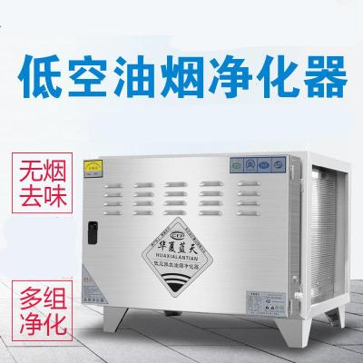 商用不銹鋼廚房燒烤飯餐飲環保靜電無煙分離器低空排放油煙凈化器 6000風量,85*72*70cm