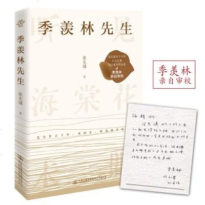 1005季羡林先生:听见海棠花未眠