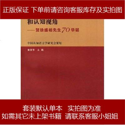 語言研究的語用和認知視角 9787544608725