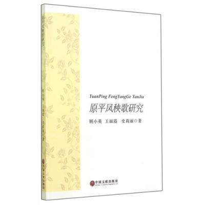 原平鳳秧歌研究