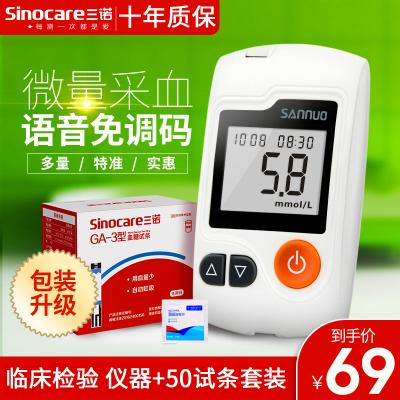 三諾(SANNUO)血糖測試儀家用正品精準測血糖儀器 免調碼語音檢測糖尿病測糖儀套裝GA-3血糖儀+50(試紙+針+棉)