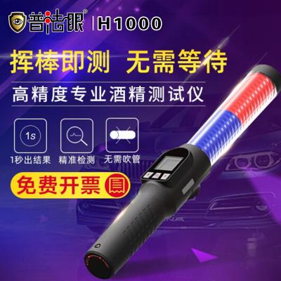 普法眼H1000酒精测试仪检测仪自动抽气LED照明红蓝指挥棒酒驾检测吹气式语音播报快速检测磁铁吸附带 语音升级版
