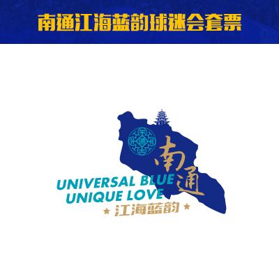 788元2020賽季江蘇蘇寧足球俱樂部南通江海藍韻球迷會主場套票