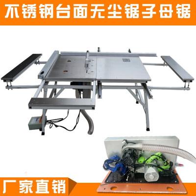 无尘精密导轨推台锯木工子母锯倒装多功能锯台装修工作台不锈钢面yz