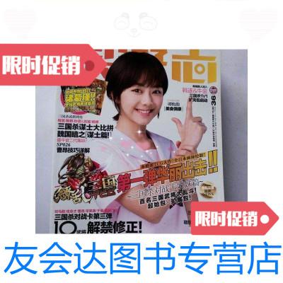 【二手9成新】桌游志2013年1-12期全12期 9787228841273