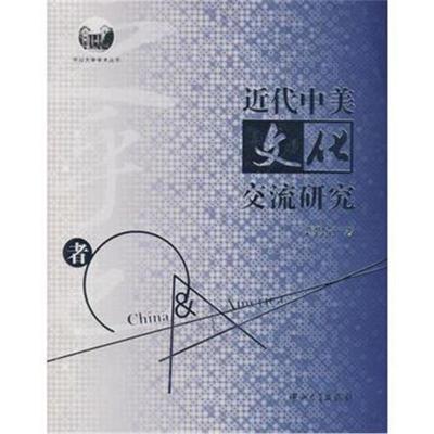 近代中美文化交流研究梁碧莹9787306032874中山大学出版社