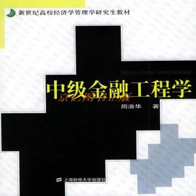 正版中级金融工程学 周洛华著 上海财经大学出版社上海财经大学出