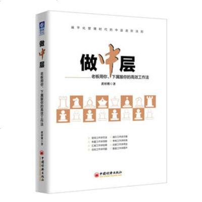 做中层:老板用你、下属服你的高效工作法 黄梓博 扁平化管理时代的中层进阶法则 管理方面的书籍 管理书籍 领导力