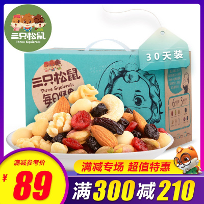 【三只松鼠_每日堅果750g/30天裝】量販混合果仁小包裝零食大禮包