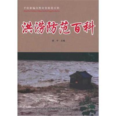全新正版 洪涝防范百科