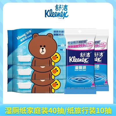 舒潔(Kleenex)濕紙巾140片 私處殺菌抑菌清潔衛生濕廁紙 家庭裝40抽*3+旅行裝10抽*2 組合套裝