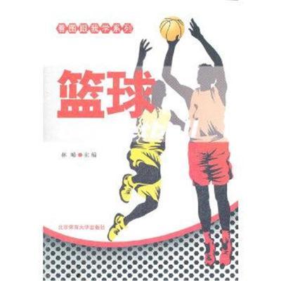 正版书籍 篮球(看图跟我学丛书) 9787564408022 北京体育大学出版社