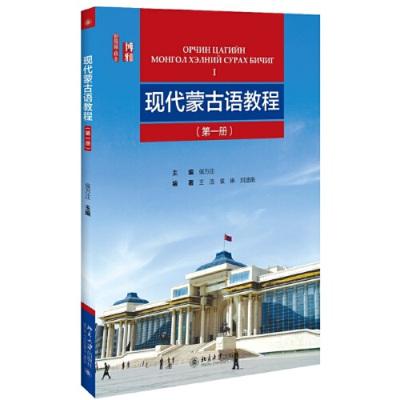 現代蒙古語教程 (第一冊)