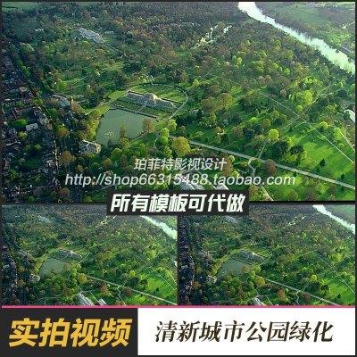 實拍視頻清新城市公園綠化園林樹木建設生態環保自然景色高清航拍