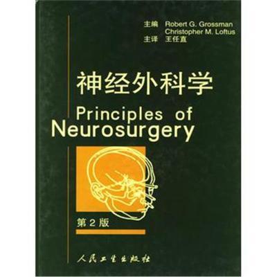 神經外科學(第2版) (美)格羅斯曼(Grossman,R.G.),王任直 9787117047623 人