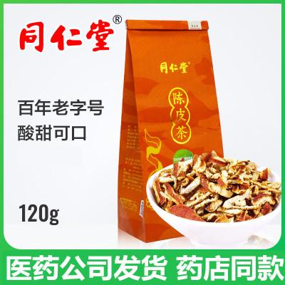 同仁堂陳皮茶120g/袋 陳皮絲陳皮干橘皮