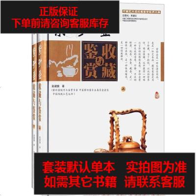 【二手8成新】《紫砂壶收藏与鉴赏:》 9787515814537