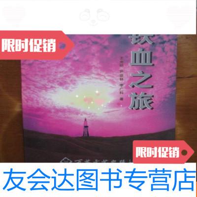 【二手9成新】鐵血之旅(尹世林簽名本) 9781302181736