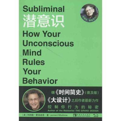 潛意識控制你行為的秘密 (美)蒙洛迪諾 著作 趙崧惠 譯者 社科 文軒網