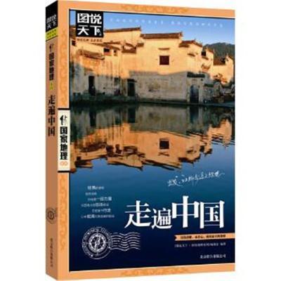 走遍中國 圖說天下 國家地理 9787550207516