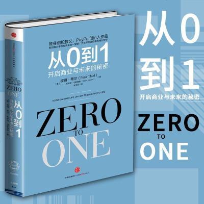 正版 从0到1 开启商业与未来的秘密 彼得蒂尔的创业书籍 彼得提尔 zero to one中文版 彼得泰尔 经营