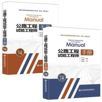 公路工程试验工程师手册(第三版)上下册 孙忠义、王建华适合 新版第四版 公路工程施工试验工