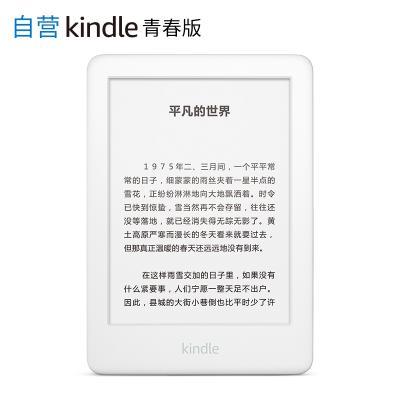全新亞馬遜Kindle青春版 電子書閱讀器 入門版升級款 新增閱讀燈 黑白兩色 漫畫 8G白色