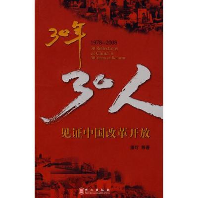 正版 30年,30人(中) 潘灯 等著 外文出版社 9787119054407 书籍