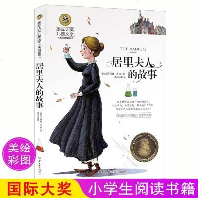 正版居里夫人的故事 居里夫人傳 名人傳記小學生課外閱讀物8-9-10-12-15歲少兒童書籍暢銷書 3-4-5-6三