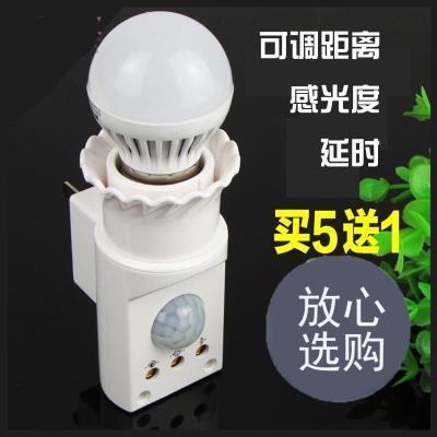 阿斯卡利(ASCARI)紅外線人體感應開關燈頭220V 插座帶燈座 距離感光延時可調 插座+9W
