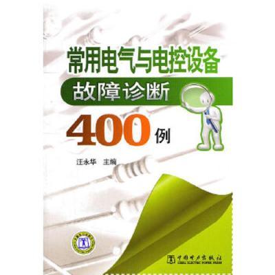 正版 常用電氣與電控設備故障診斷400例汪永華中國電力出版社中國