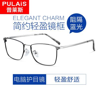 普萊斯(pulaisi)防輻射抗藍光近視眼鏡框男潮全框平光護目鏡可配度數近視鏡女9016 黑槍色 配平光防藍光鏡片