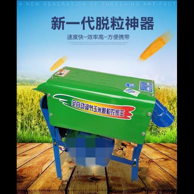 玉米脱粒机家用小型 全自动220v 电动中型拖打剥干玉米粒机器 普通款光机器
