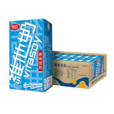 維他奶 原味豆奶植物蛋白飲料250ml*24盒 低脂 家庭早餐奶 飲料整箱裝