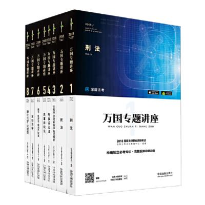 2018國家法律職業資格考試萬國專題講座(套裝共八冊)