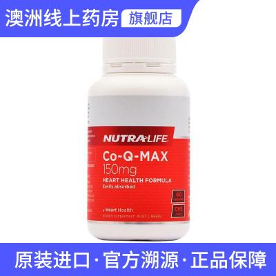 紐樂(NUTRA-LIFE) NUTRA-LIFE 紐樂 新西蘭進口 輔酶精華Q10心臟保護膠囊 60粒*1瓶