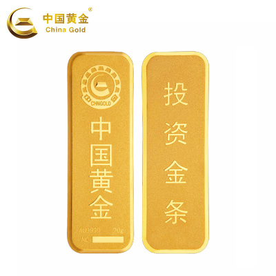 【中国黄金】Au9999金砖20g薄片投资储值金条 投资金 投资金条20g 足金 投资收藏系列