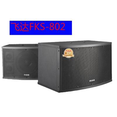 飞达(Fidek)KTV专用高频音响FKS-802