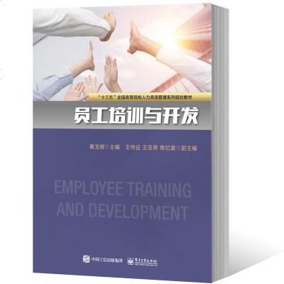员工培训与开发 葛玉辉编著 员工培训与开发概论 员工培训与开发需求分析 员工培训与开发对象分类及对策员工培训开发课程
