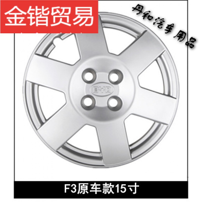 比亚迪F0 F3R F6 G3车14/15寸BYD通用改装战斧汽车轮毂盖鼓罩胎帽 F3加厚/原车款15寸