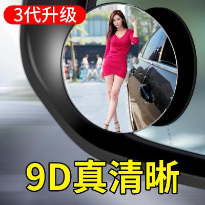 【两只装】卡斐乐 汽车后视镜小圆镜倒车盲点镜 高清360度可调广角带边框反光辅助镜 反光镜神器 无边框
