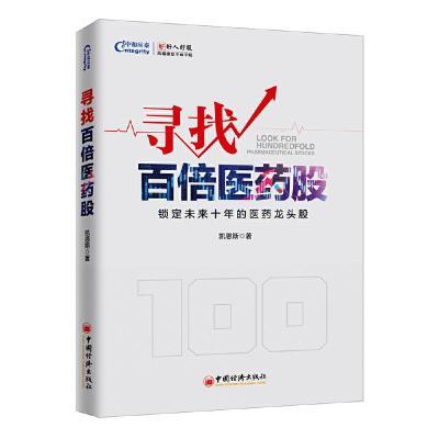 正版 寻找*倍医*股:锁定未来十年的医*龙头股 中国经济出版社 凯恩斯 著 9787513653497 书籍